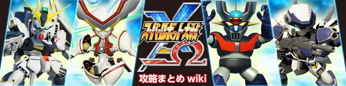 攻略 wiki ロボット スーパー 大戦 x